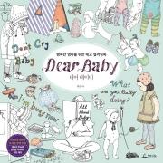 Dear Baby Coloring Book