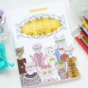 Korean Fashionable Cat Coloring Book