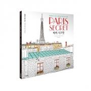 Paris Secret Coloring Book