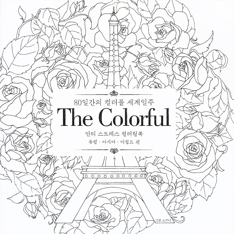 The colorful coloring book