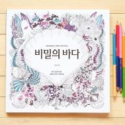 Wonders Under The Sea Coloring Book