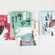 Homey Cat Plain Notebook
